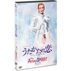 『うたかたの恋』『Amour de 99!!-99年の愛-』/宝塚歌劇団宙組[DVD]【返品種別A】
