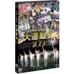 宝塚歌劇100周年記念 『大運動会』/宝塚歌劇団[DVD]【返品種別A】