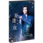 『星逢一夜』『La Esmeralda』/宝塚歌劇団雪組[DVD]【返品種別A】