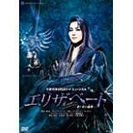 エリザベート-愛と死の輪舞-/宝塚歌劇団宙組[DVD]【返品種別A】