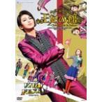 『王妃の館 -Chateau de la Reine-』『VIVA! FESTA!』/宝塚歌劇団宙組[DVD]【返品種別A】