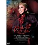 『THE SCARLET PIMPERNEL』/宝塚歌劇団星組[DVD]【返品種別A】