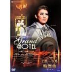 『グランドホテル』『カルーセル輪舞曲』/宝塚歌劇団月組[DVD]【返品種別A】