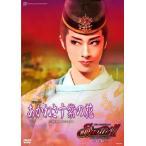 『あかねさす紫の花』『Sante!!』〜最高級ワインをあなたに〜【DVD】/宝塚歌劇団花組[DVD]【返品種別A】