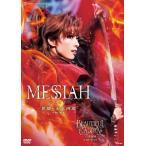 MESSIAH −異聞・天草四郎−/BEAUTIFUL GARDEN −百花繚乱−(DVD) TCAD-560
