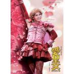 愛聖女 Sainte dAmour 宝塚歌劇団月組 DVD
