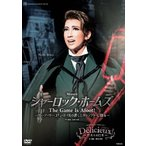 『シャーロック・ホームズ―The Game Is Afoot!―』『Delicieux(デリシュー)!―甘美なる巴里―』【DVD】/宝塚歌劇団宙組[DVD]【返品種別A】