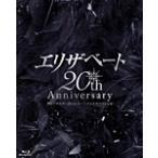 エリザベート 20th Anniversary - 96 リマスターBD   オーケストラサウンドCD- Blu-ray CD Blu-ray   宝塚歌劇団