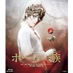 『ポーの一族』/宝塚歌劇団花組[Blu-ray]【返品種別A...