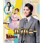 б╪елеєе╤е╦б╝ б╜┼╪╬╧бв╛Ё╟обвд╜д╖д╞├ч┤╓д┐д┴б╜б┘б╪BADDYб╜░н┼▐д╧╖юдлдщдфд├д╞═шдыб╜б┘б┌Blu-rayб█/╩ї─═▓╬╖р├─╖ю┴╚[Blu-ray]б┌╩╓╔╩╝я╩╠Aб█
