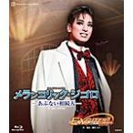 『メランコリック・ジゴロ』『EXCITER!!2018』/宝塚歌劇団花組[Blu-ray]【返品種別A】