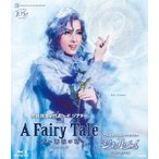 『A Fairy Tale —青い薔薇の精—』『シャルム!』【Blu-ray】/宝塚歌劇団花組[Blu-ray]【返品種別A】