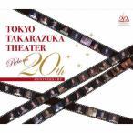 東京宝塚劇場 Reborn 20th ANNIVERSARY【CD】/宝塚歌劇団[CD]【返品種別A】