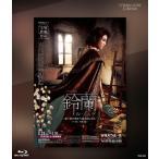 Eternal Scene Collection『鈴蘭—思い出の淵から見えるものは— 』/宝塚歌劇団星組[Blu-ray]【返品種別A】