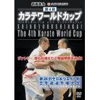 新極真会 第4回カラテワールドカップ/空手道[DVD]【返品種別A】