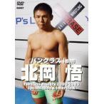 パンクラス ism 北岡悟/格闘技[DVD]【返品種別A】