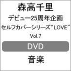 """デビュー25周年企画 森高千里 セルフカバー シリーズ """"LOVE""""Vol.7/森高千里[DVD]【返品種別A】"""