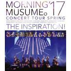 モーニング娘 17 コンサートツアー春  THE INSPIRATION     Blu-ray
