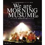 モーニング娘。誕生20周年記念コンサートツアー2018春〜We are MORNING MUSUME。〜ファイナル 尾形春水卒業スペシャル/モーニング娘。'18[Blu-ray]【返品種別A】
