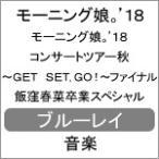 モーニング娘 18コンサートツアー秋 GET SET  GO   ファイナル 飯窪春菜卒業スペシャル Blu-Ray  特典なし