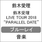 """鈴木愛理 Live TOUR 2018 """"PARALLEL DATE"""
