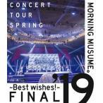 モーニング娘。'19コンサートツアー春 〜BEST WISHES!〜FINAL【Blu-ray】/モーニング娘。'19[Blu-ray]【返品種別A】