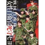 劇団ゲキハロ 第11回公演 戦国自衛隊 〜戦国自衛隊・