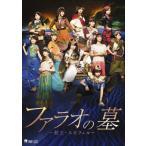 演劇女子部「ファラオの墓 〜蛇王・スネフェル〜」/モーニング娘。'18[DVD]【返品種別A】