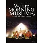 モーニング娘。誕生20周年記念コンサートツアー2018春〜We are MORNING MUSUME。〜ファイナル 尾形春水卒業スペシャル/モーニング娘。'18[DVD]【返品種別A】