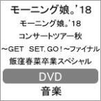 モーニング娘  18コンサートツアー秋 GET SET GO  ファイナル 飯窪春菜卒業スペシャル DVD EPBE-5589
