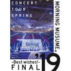 モーニング娘  19コンサートツアー春  BEST WISHES  FINAL DVD EPBE-5602