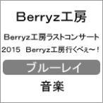 Berryz工房ラストコンサート2015 Berryz工房行くべぇ