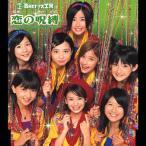 恋の呪縛/Berryz工房[CD]【返品種別A】