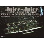 Juice=Juice LIVE AROUND 2017 FINAL at 日本武道館〜Seven Squeeze!〜/Juice=Juice[DVD]【返品種別A】