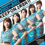 [枚数限定][限定盤]Dream Road〜心が躍り出してる〜/KEEP ON 上昇志向!!/明日やろうはバカやろう(初回生産限定盤B)/Juice=Juice[CD+DVD]【返品種別A】