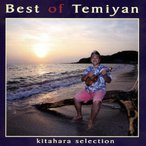 KITAHARA SELECTION Best of Temiyan/Temiyan[CD]【返品種別A】