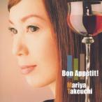 Bon Appetit!/竹内まりや[CD]【返品種別A】