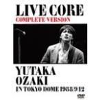 LIVE CORE 完全版 〜 YUTAKA OZAKI IN TOKYO DOME 1988・9・12/尾崎豊[DVD]【返品種別A】