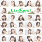 [枚数限定][限定盤]LinQuest〜やがて伝説へ…(初回限定