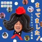 NHKにほんごであそぼ「まってました!」〜うなりやベベン名曲集〜/うなりやベベン[CD]【返品種別A】