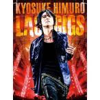 [枚数限定][先着特典付]KYOSUKE HIMURO LAST GIGS【DVD】/氷室京介[DVD]【返品種別A】