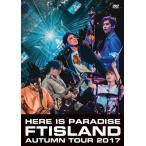 FTISLAND Autumn Tour 2017 -here is Paradise-/FTISLAND[DVD]【返品種別A】