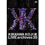 LIVE archives 35【DVD】/吉川晃司[DVD]【返品種別A】