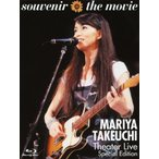 souvenir the movie 〜MARIYA TAKEUCHI Theater Live〜 (Special Edition)【Blu-ray】/竹内まりや[Blu-ray]【返品種別A】
