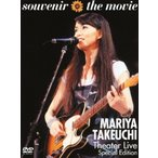souvenir the movie 〜MARIYA TAKEUCHI Theater Live〜 (Special Edition)【DVD】/竹内まりや[DVD]【返品種別A】