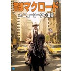警部マクロード Vol.29「ニューヨークの海賊」/デニス・ウィーヴァー[DVD]【返品種別A】