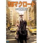 警部マクロード Vol.31「連続放火」/デニス・ウィーヴァー[DVD]【返品種別A】