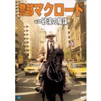 警部マクロード Vol.32「砂漠の陰謀」/デニス・ウィーヴァー[DVD]【返品種別A】