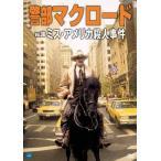 警部マクロード Vol.36「ミス・アメリカ殺人事件」/デニス・ウィーヴァー[DVD]【返品種別A】