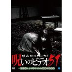 ほんとにあった!呪いのビデオ 51/心霊[DVD]【返品種別A】